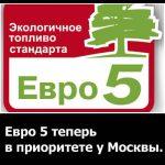 Евро 5 теперь в приоритете у Москвы