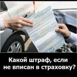 Какой штраф, если не вписан в страховку? — основные моменты