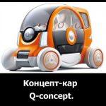 Концепт-кар Q-concept: описание, фото и видео