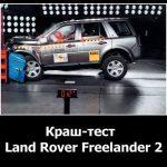 Краш-тест Land Rover Freelander 2 — описание и видео