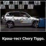 Краш-тест Chery Tiggo (Чери Тигго) — описание и видео
