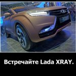 Lada XRAY (Лада Икс Рей): описание, фото и видео