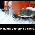 Машина застряла в снегу, что делать? — практические рекомендации + видео