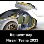 Nissan Teana 2023 — описание и фото