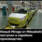 Новый Mitsubishi Mirage: первые впечатления + видео