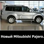 Новый Mitsubishi Pajero — описание и фото