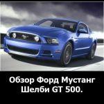 Форд Мустанг Шелби GT 500 — обзорная статья + видео