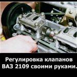 Регулировка клапанов ВАЗ 2109 — инструкция с видео
