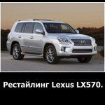 Рестайлинг Lexus LX570: основные новшества + видео