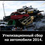 Утилизационный сбор на автомобили с 2014 года.