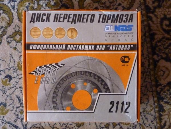 Тормоза Лады 2101. Установка ВУТ 08 и вентилируемых тормозов 2112.