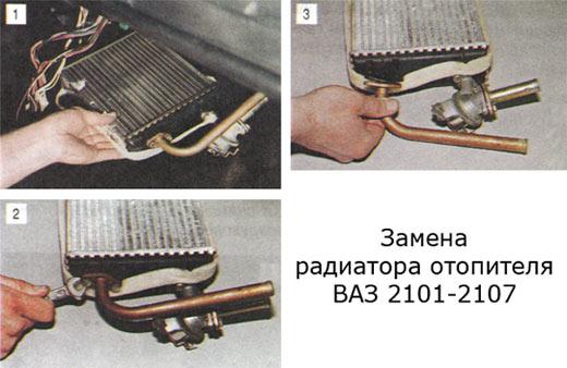 Замена радиатора отопителя на ваз 2107